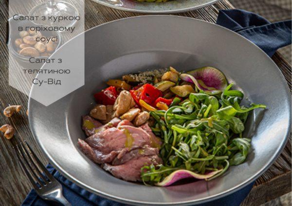 Український салат в ресторані Prynada